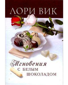 Мгновения с белым шоколадом. Лори Вик