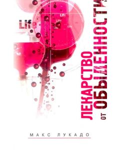 Лекарство от обыденности. Cure for the Common Life by Max Lukado