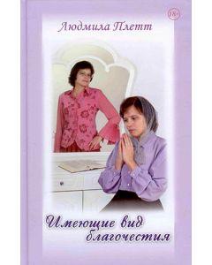 Имеющие вид благочестия. 18+. Книга шестая Людмила Плетт