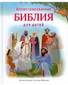 Иллюстрированная Библия для детей  Иллюстрации Густаво Мазали