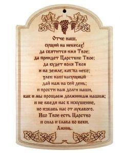 """Табличка из дерева. """"Отче наш..."""""""