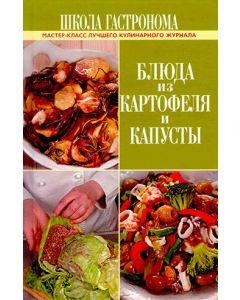 Блюда из картофеля и капусты