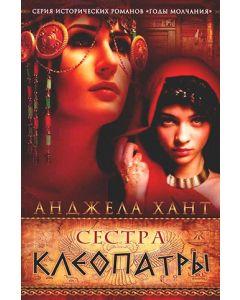 Сестра Клеопатры