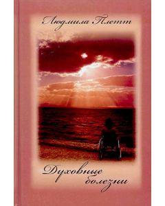 Духовные болезни. Книга 1 Людмила Плетт