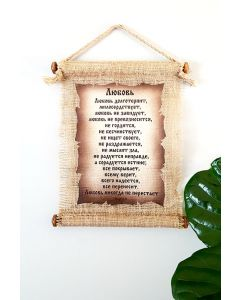 """Подарочное панно на мешковине """" Любовь долготерпит, милосердствует... """"1 Кор.13:4-8"""