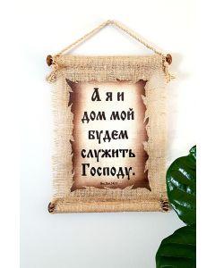 """Подарочное панно на мешковине """"А я и дом мой будем служить Господу"""" Иис. Нав. 24:15"""