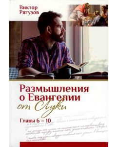 Размышления о Евангелии от Луки,главы 1-5. Жизнь, которой нет равных