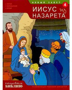 Открываем Библию. Иисус из Назарета.  книга 4
