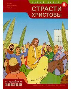 Открываем Библию. Страсти Христовы. Книга 6