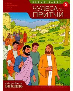 Открываем Библию. Чудеса и притчи. Книга 5.