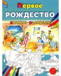 Первое РОЖДЕСТВО: книжка-раскраска, с иллюстрациями