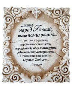"""Подарочный барельеф настенный из поликерамики """"...ныне народ Божий,ныне помилованы..."""""""