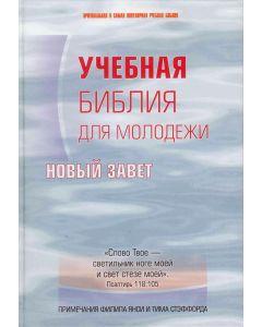 Учебная Библия для молодежи. Новый Завет