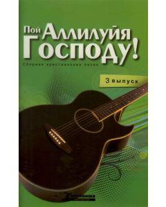 Пой Аллилуйя Господу!+CD. Выпуск 3