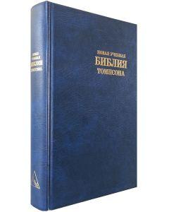 Новая учебная Библия Томпсона. С тематическим указателем,  цветными картами