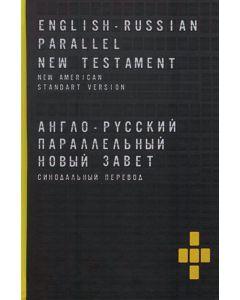 ENGLISH-RUSSIAN PARALLEL NEW TESTAMENT (NASB) / АНГЛО-РУССКИЙ ПАРАЛЛЕЛЬНЫЙ НОВЫЙ ЗАВЕТ. СИНОДАЛЬНЫЙ ПЕРЕВОД
