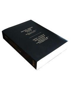 English-Russian Parallel Bible (KJV) / Англо-Русская Параллельная Библия (Black, Paperback)