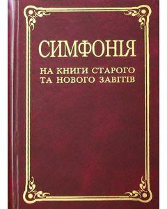 Симфонiя на книги Старого та Нового Завiтiв
