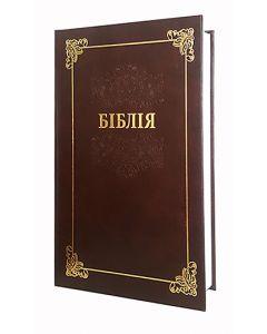 Біблія 073 Вишня, рамка, тверда обкладинка, парал. места в серед. Переклад проф. Івана Огієнка
