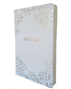 Библия 077 ZTI-White. Russian Bible. Крупный шрифт