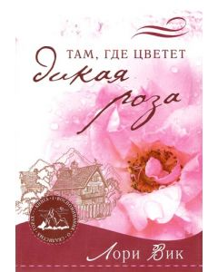 Там, где цветет дикая роза. Книга 1