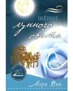"""Шепот лунного света. Книга 2. Серия """"Воспоминания о Скалистых горах"""""""
